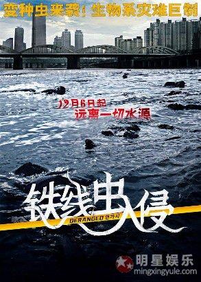 韩国灾难片《铁线虫入侵》12月6日登陆中国_0资讯生活